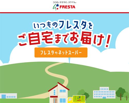 フレスタネットスーパー