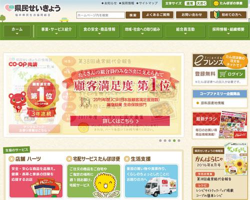 福井県民生活協同組合