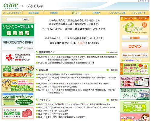 fukushima.coop