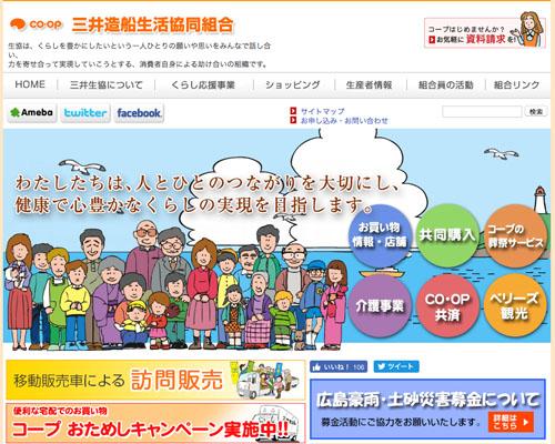 三井造船生活協同組合