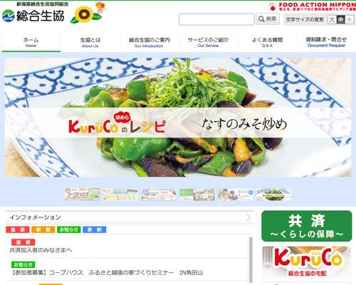 新潟県総合生活協同組合