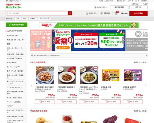 SEIYU(西友)ネットスーパー
